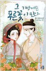 [GL] 그 기방에는 푸른꽃이 핀다