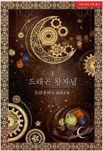 [세트] 드래곤 왕자님 (총3권/완결)