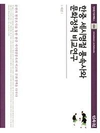 한중 세시명절 풍속사와 문화정책 비교연구