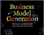 [중고] 비즈니스 모델의 탄생