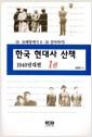[중고] 한국 현대사 산책 1940년대편 1
