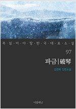 파금 - 꼭 읽어야 할 한국 대표 소설 97