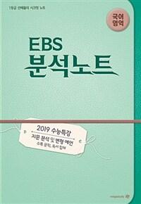 EBS 분석노트 국어영역 국어 (2018년)