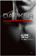 심연 1 : DARKER - 그레이의 50가지 그림자 또 다른 이야기