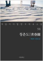 청춘도 - 꼭 읽어야 할 한국 대표 소설 98