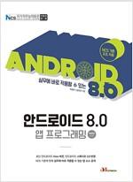 실무에 바로 적용 할 수 있는 안드로이드 8.0 앱 프로그래밍 (Oreo 버전)