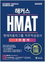 HMAT 현대자동차그룹 직무적성검사 1주 합격 (2018년 최신판)