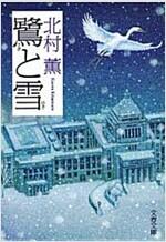 鷺と雪 (文春文庫 き 17-7) (文庫)