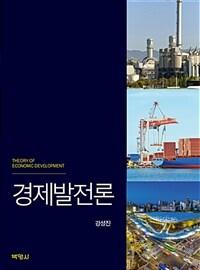경제발전론 (강성진)