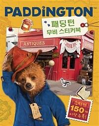 패딩턴 무비 스티커북