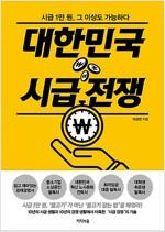 대한민국 시급 전쟁