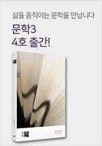 문학3 1년 정기구독+시요일 특별판 시집(5권)세트