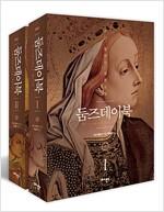 [세트] 둠즈데이북 1~2 세트 - 전2권