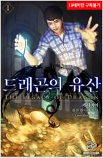 [세트] 드래곤의 유산 (총25권/완결)