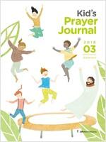어린이 기도수첩 2018.3 (초등부, 영어판)