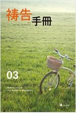 기도수첩 2018.3 (중국어판)