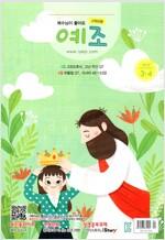 예조 (예수님이 좋아요) 고학년용 2018.3.4