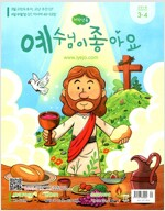 예조 (예수님이 좋아요) 저학년용 2018.3.4