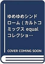 ゆめゆめシンドロ-ム (カルトコミックス equalコレクション) (コミック)