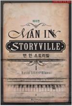 [세트] [BL] 맨 인 스토리빌(Man in Storyville) (총2권/완결)