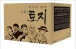 [세트] 박경리 원작 만화 토지 (총17권)