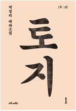 [세트] 박경리의 토지 (1~20권+토지인물사전/총21권)