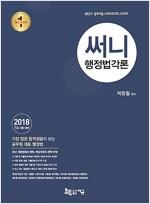 2018 써니 행정법각론
