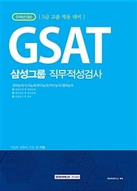 2018 기쎈 GSAT 5급 고졸 채용 대비 삼성그룹 직무적성검사