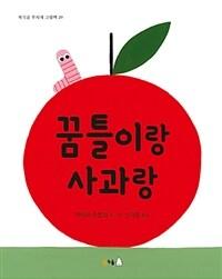 꿈틀이랑 사과랑