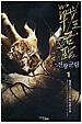 전왕군림 1