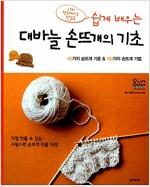 [중고] 쉽게 배우는 대바늘 손뜨개의 기초
