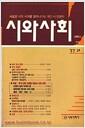 [중고] 계간 시와사회 1993년-가을 창간2호 (708-5)