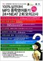 [중고] 100%실전대비 MP3 중학영어듣기 24 + NEAT 2회 모의고사 조금 더 어려워진 3학년 (테이프 별매)