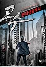 [중고] 고수 현대생활백서 1