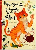 [중고] 우리 집에 온 길고양이 카니