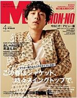Men's NONNO(メンズノンノ) 2018年 04 月號 [雜誌]