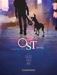 느낌있는 OST 연주곡집 7