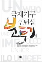 [중고] 국제기구 인턴십 분투기
