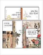 [세트] 아름답다! 우리 옛 그림 1~5 세트 - 전5권