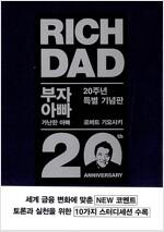 부자 아빠 가난한 아빠 1 (20주년 특별 기념판)