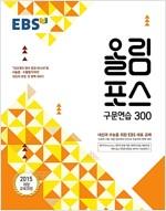 EBS 올림포스 영어영역 구문연습 300 (2018년)
