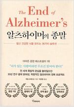 알츠하이머의 종말