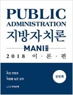 2018 마니행정학 지방자치론 이론편