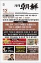 [중고] 월간 조선 2017년-12월호 Vol.453 (신209-7)