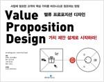 밸류 프로포지션 디자인 : 가치 제안 설계로 시작하라
