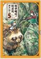 하쿠메이와 미코치 5