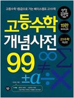 고등수학 개념사전 99