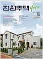 [중고] 월간 전원주택 라이프 2017년-10월호(신234-7)
