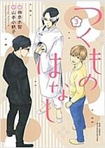 つくものはなし  (3) (バ-ズコミックス ルチルコレクション) (コミック)