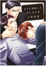どうぞ美味しく召し上がれ (バ-ズコミックス リンクスコレクション) (コミック)